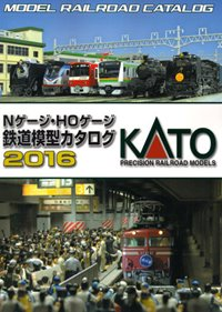 Kato 25-000 KATO Japanese General Model Railroad Catalogue 2016